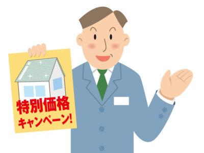 住宅営業マン